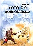 Будзинкан Додзе - книги - Момот В.В. - Момот Валерий - книги по ниндзюцу