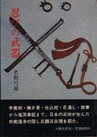 «Синоби-но буки» («Оружие ниндзя») (1967 г.)